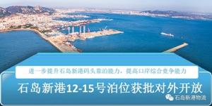 石岛新港12-15号泊位获批对外开放