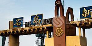 Shandong Peninsula Blue Economic Zone Development Plan-----Port